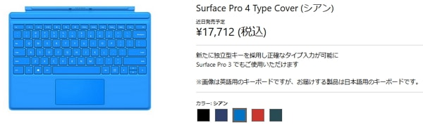 Surface Pro 4 用 Type Cover