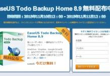 EaseUS Todo Backup Home 8.9