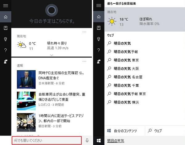 """ついに日本語環境でもデジタルアシスタント""""Cortana(コルタナ)""""が利用可能に!"""