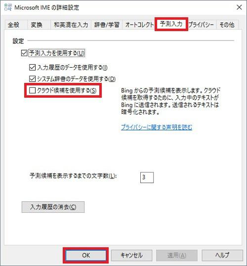 日本語IMEやフォントが進化!
