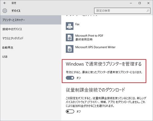 通常使うプリンターをWindows 10で自動管理してくれるオプションが追加に