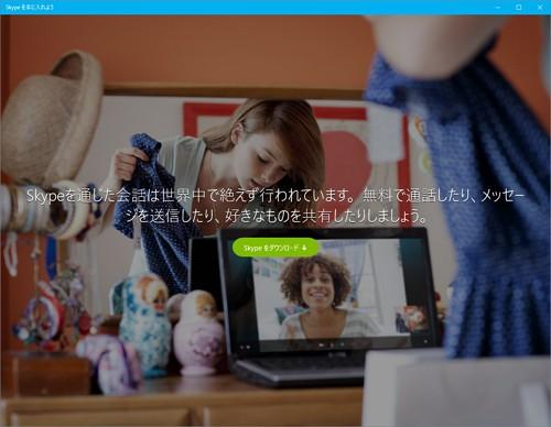 SkypeがWindows 10のユニバーサルアプリに