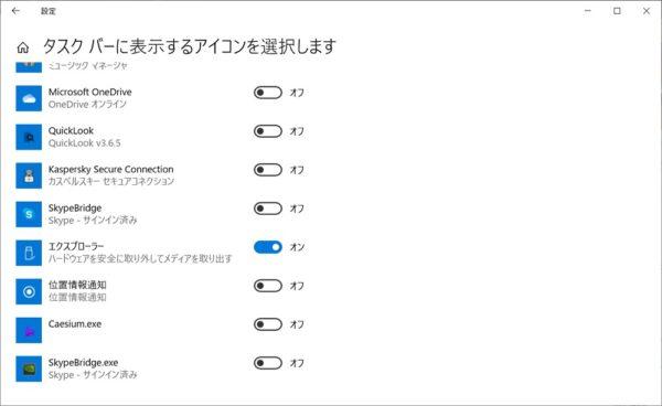 Windows 10:タスクバーに表示するシステムアイコンをカスタマイズする方法~USBメモリの安全な取り外しアイコンを常時表示~
