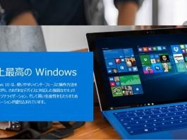 Windows 10 TH2