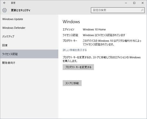 Windows 10のアクティベートにWindows 7, 8, 8.1のプロダクトキーが利用可能に。