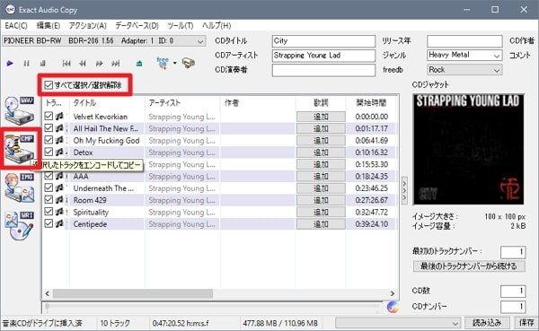 Exact Audio Copyを使ってCDをmp3に変換する方法