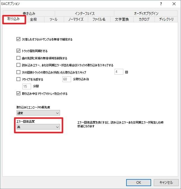Exact Audio Copyの使い方:おすすめ初期設定解説