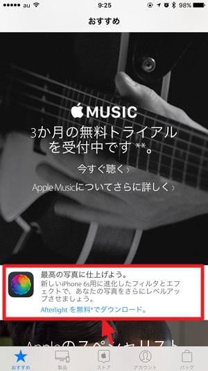 「Afterlight」を「Apple Store」アプリから無料ダウンロードする方法
