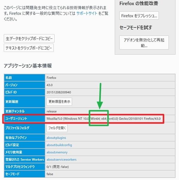 Firefoxが64ビットバージョンに更新成功したか確認する方法