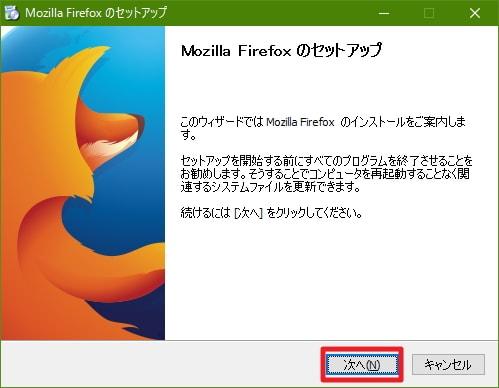 Firefox 32ビットバージョンから64ビットバージョンへ上書き更新する方法