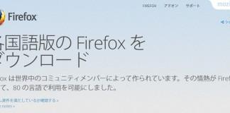 Firefoxに64ビットバージョンが正式にリリース開始