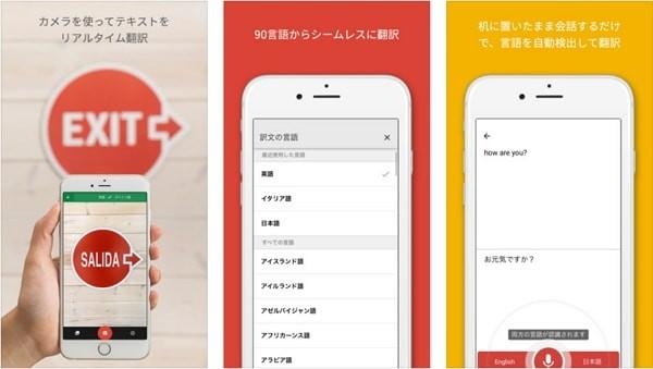 分からないことはGoogleで検索!翻訳アプリで英語も活用しよう!
