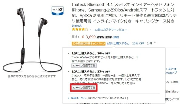 Amazonでの割引コード適用方法