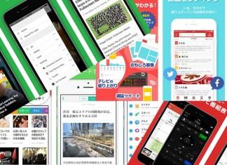 iPhone を使った情報収集・ネタ探しテクニック&おすすめアプリまとめ!