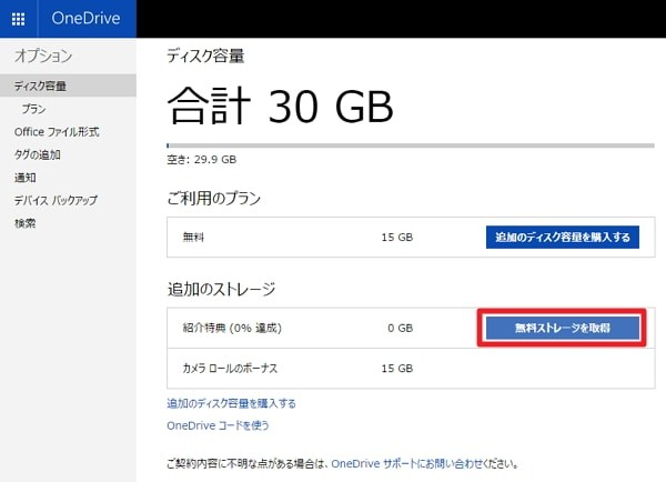 OneDriveの無料ストレージ容量を増やす方法