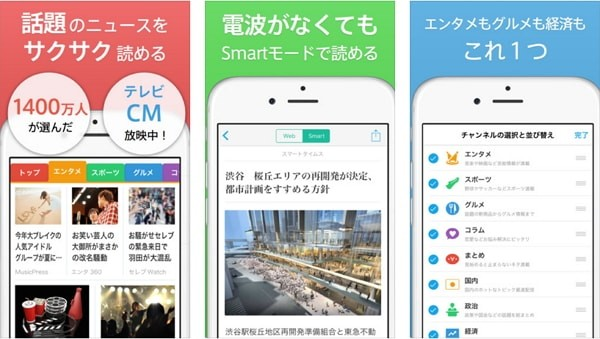 ニュースアプリを活用!~スマートニュース・グノシー~