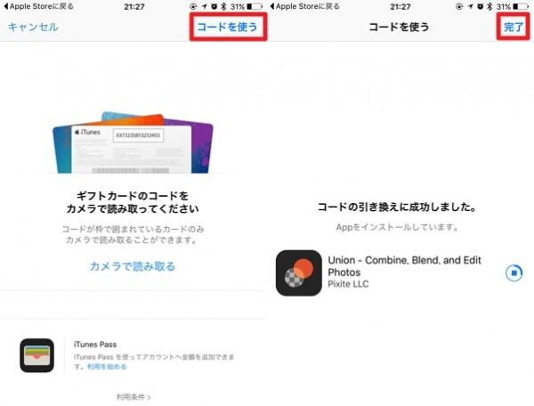 Appleが「Apple Store」アプリ内で「Union」を無料配信中!
