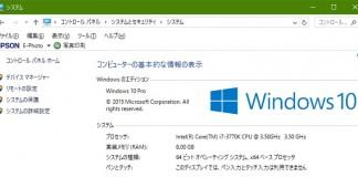 Windows 10が32ビットか64ビットかを確認する方法