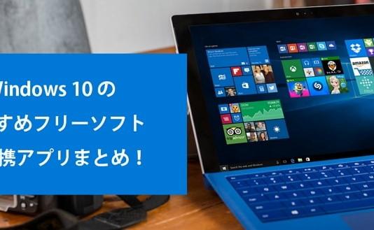 Windows 10のおすすめフリーソフト&必携アプリまとめ