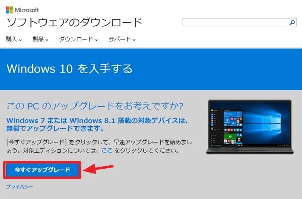Windows 10をTH2に手動で強制アップグレードする方法