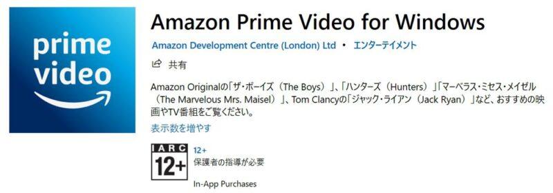 Amazon Prime Video for Windows:Amazonプライムユーザーならある意味必携!パソコンでもプライムビデオを楽しもう!
