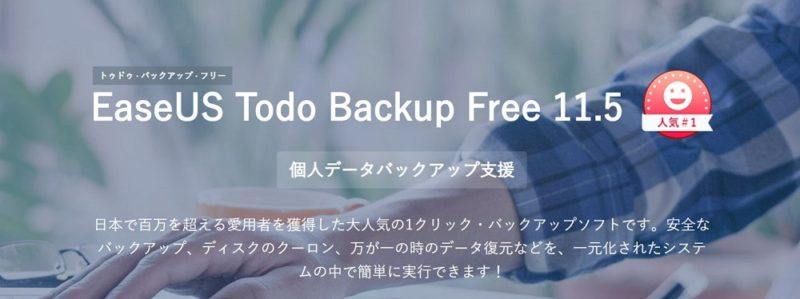 Easeus Todo Backup Free:HDDやSSDを簡単コピー