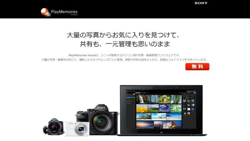 PlayMemories HOME:スマホやデジカメ/一眼レフカメラの写真取り込みや画像の管理・簡易編集におすすめ!