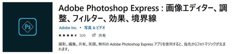 Adobe Photoshop Express : 無料で使える画像エディター。写真の調整に便利!