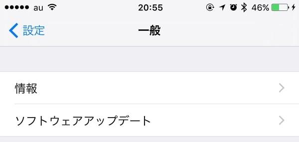 iOS 9.2.1のアップデート方法