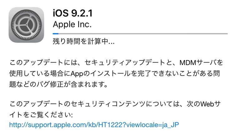 iOS 9.2.1がリリース開始