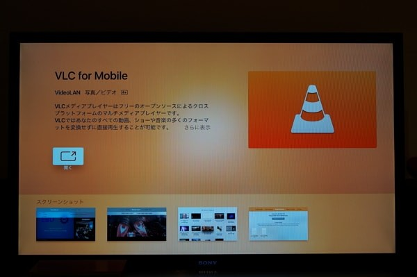 Apple TVを起動し、「VLC」アプリを起動。