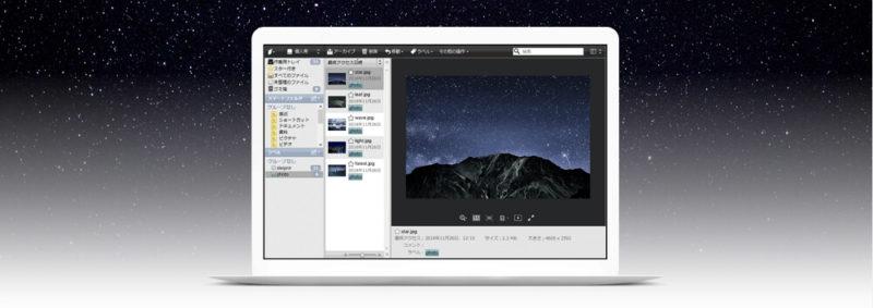 FenrirFS:パソコンのファイル管理が超便利になる!