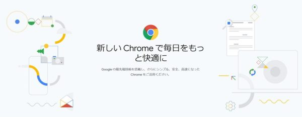 Google Chrome:快適なネット閲覧に必須のブラウザ!