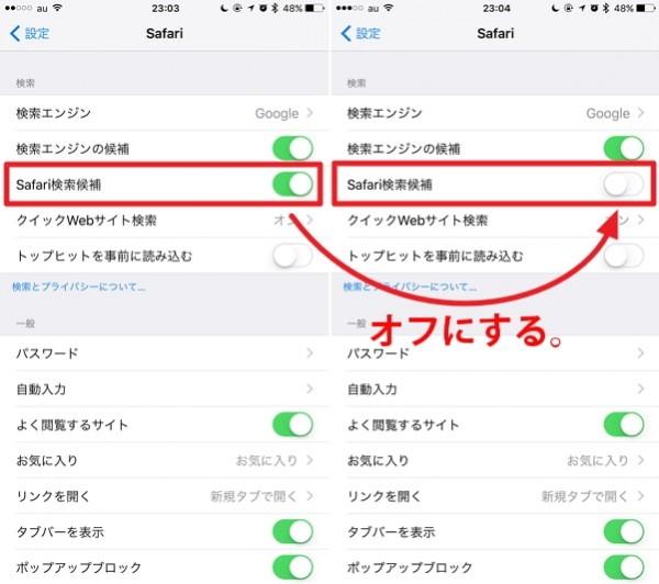 iOSのSafariが落ちる不具合が発生中の模様。暫定の対策方法/直し方解説
