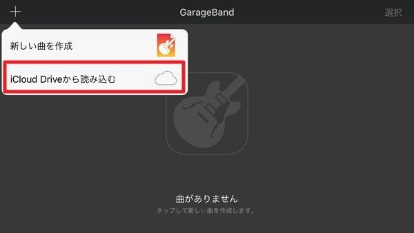 Music MemosとGarageBandとの連携