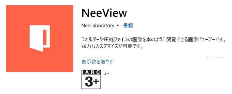 NeeView:無料で高機能な漫画ビューア!zipなどの圧縮ファイルもそのまま読めます!
