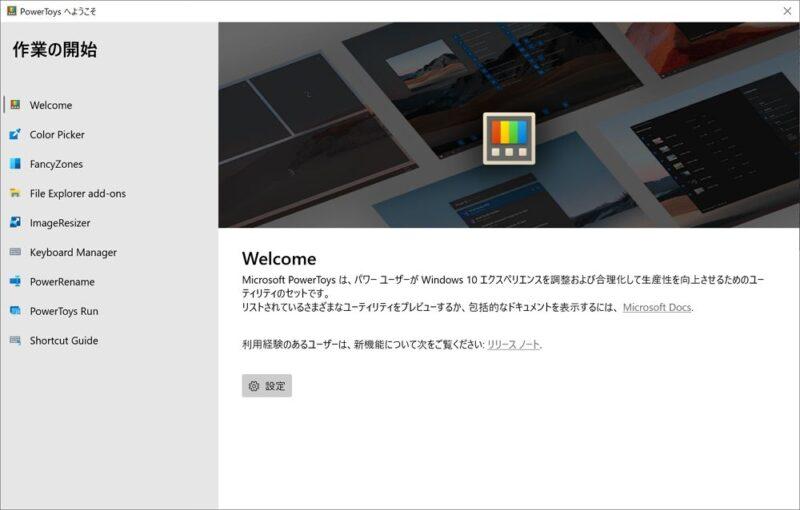 PowerToys:Microsoftが提供する便利なツール集!試してみる価値あり!