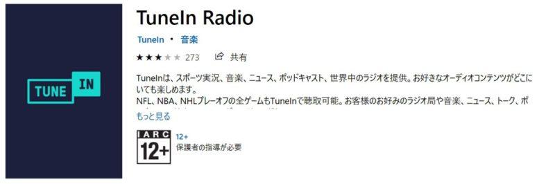TuneIn Radio:様々な音楽との出会いが楽しめる無料ネットラジオ