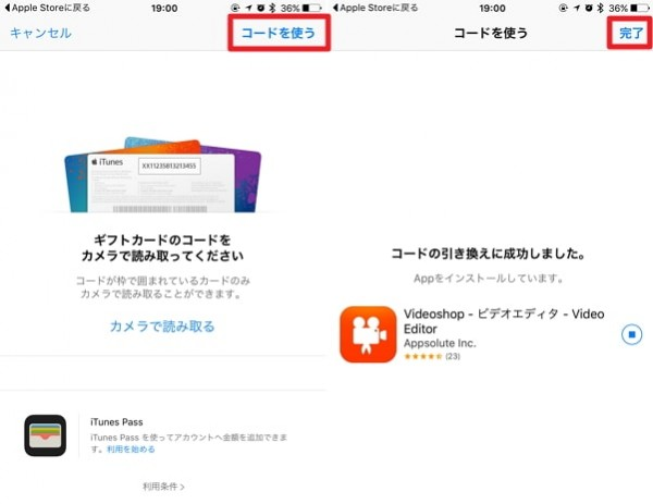 「Apple Store」アプリ内で「Videoshop」が期間限定で無料配信中!