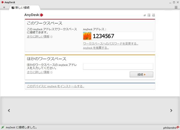 AnyDeskの使い方~操作される側(B)の設定~