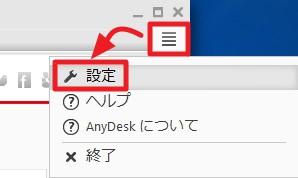AnyDeskの設定方法