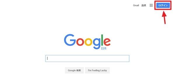 まずはブラウザで「google.jp」へアクセスしてみる。