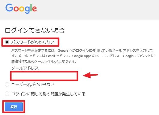 Googleアカウント/Gmailのパスワードを忘れた場合の再設定方法