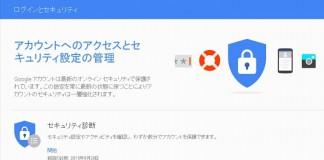 「セキュリティー診断」をして「Google Drive」を2GB無料でゲットする方法