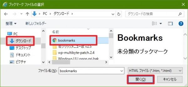 「Yahoo!ブックマーク」のデータをIEなどのブラウザのお気に入りにインポートする方法