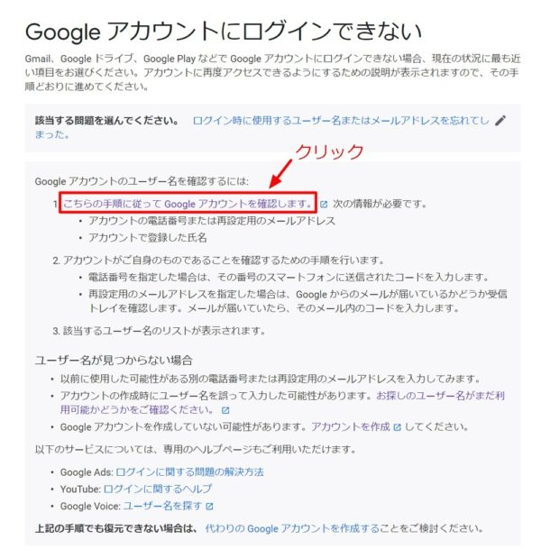 Googleアカウント/Gmailアドレスが分からない場合の対処方法