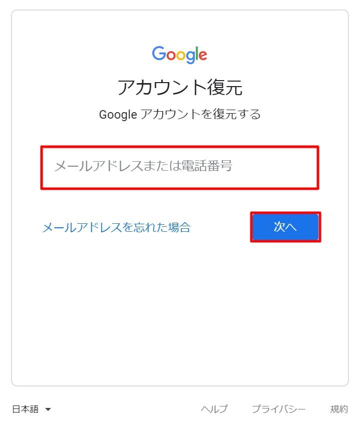 パスワード 確認 gmail