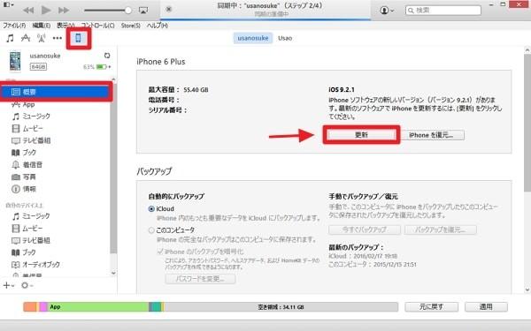「エラー53」問題に対処したiOS 9.2.1がリリース開始!