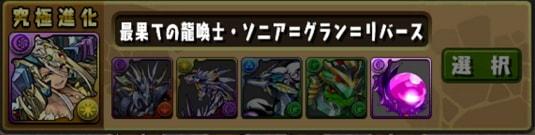 「龍喚士・ソニア=グラン=リバース」の究極進化素材