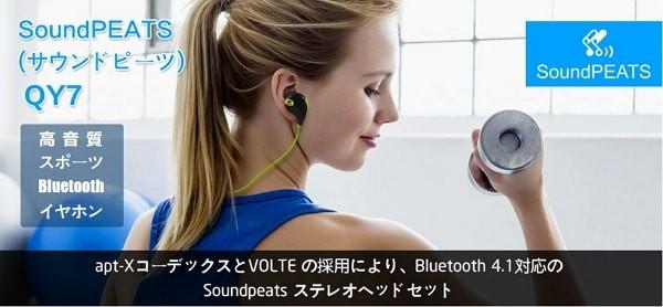 「SoundPEATS QY7」の特徴/仕様